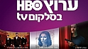 HBO עולה בסלקום TV